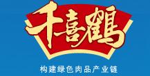 千喜鹤通过可信网站认证树立行业标杆
