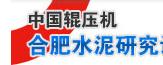 合肥水泥研究设计院肥西节能设备厂通过可信网站认证树立行业标杆