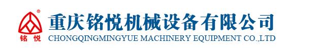 重庆铭悦机械设备有限公司