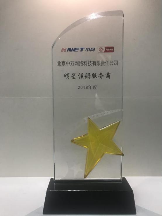 中万网络再次荣获2018年度可信网站明星服务商